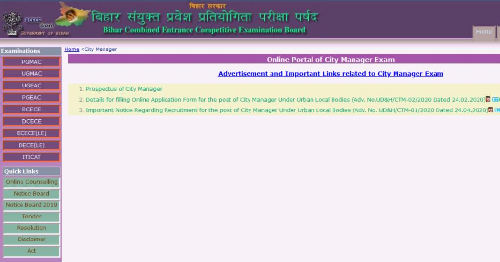 Bihar Board City Manager Online Form 2020