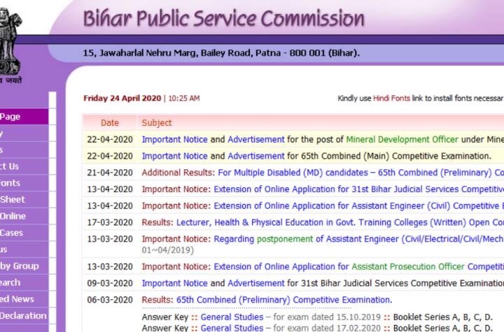 Bihar BPSC MDO Online Form 2020