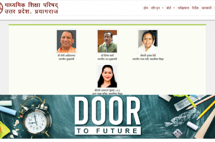 UP BOARD RESULTS 2020 CLASS10 CLASS12