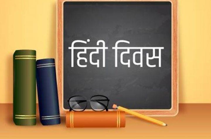 hindi_diwas